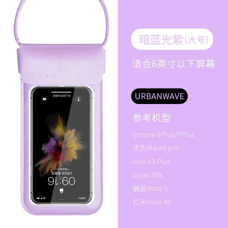 暗蓝光紫(6.0寸)