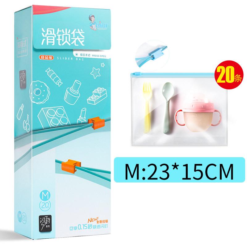 拉链式【包含M:20条】适用于冰箱收纳 冷冻保鲜