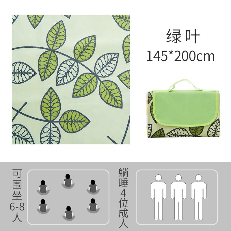 绿叶 145cm*200cm