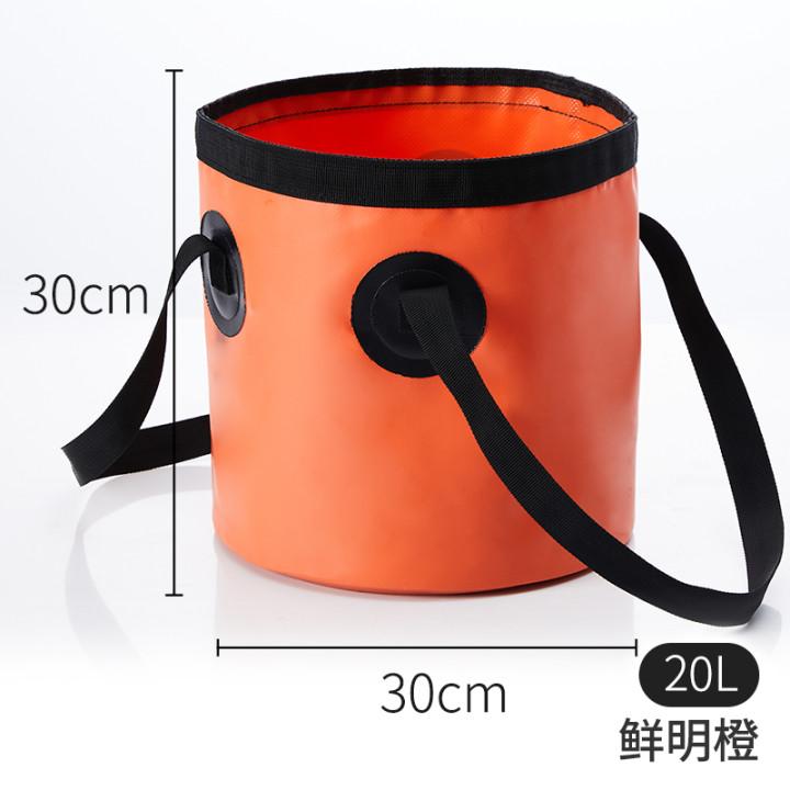 20L橙色