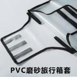 拉杆箱旅行箱包pvc磨砂透明防尘套行李箱套防水耐磨皮箱子保护套