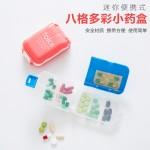 旅行便携迷你小医药盒 三层八格药丸药片储物盒