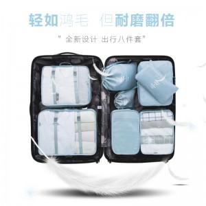 旅行收纳袋套装行李收纳袋整理袋旅游行李箱衣物衣服收纳(八件套)