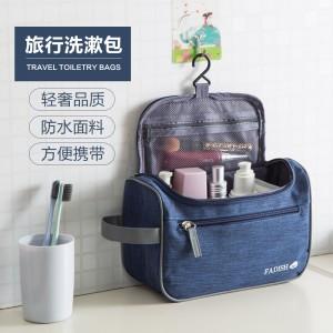 法蒂希 旅行磨砂洗漱包化妆包男女防水洗浴包出差便携式化妆包旅游收纳袋