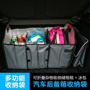 Catch Caddy可折叠汽车后备箱杂物整理箱收纳储物箱保温冰包