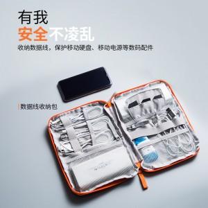 数据线收纳包数码收纳包电源充电器U盘多功能旅行便携收纳包