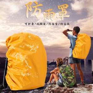 户外背包防雨罩骑行包登山包书包防水罩防尘罩防水套30-80L大容量
