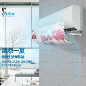 空调挡风板防直吹导风罩通用出风口遮风板壁挂式月子挂机防风挡板