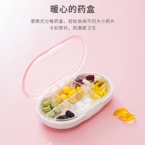 药盒便携女分装小药盒一周旅行随身装药密封式药丸品收纳盒子日本