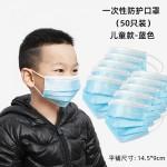 儿童口罩一次性口罩男女一次性 囗罩中小学生熔喷布三层幼儿宝宝