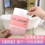 一次性浴缸套木桶洗澡袋子SPA塑料沐浴袋居家旅行用品
